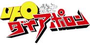 Dai-Apolon Logo