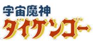 Daikengo-title