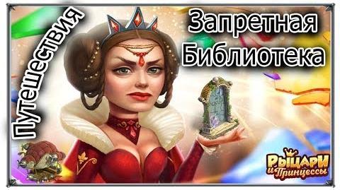 Запретная библиотека Путешествия Рыцари и Принцессы-1