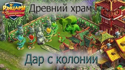 Древний храм дар с колонии Верность