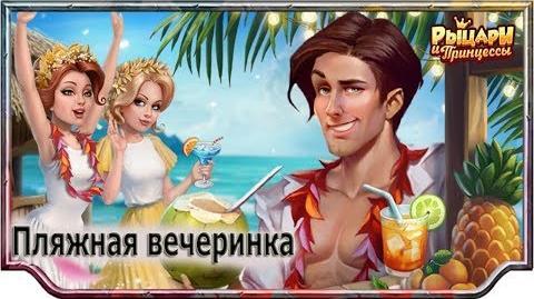 Пляжная вечеринка подарки Верность Рыцари и Принцессы