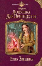 Приключения ведьмочки 2 отомстить демону