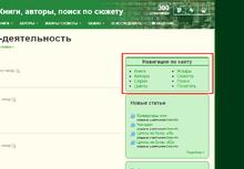 Навигация по сайту в правой колонке
