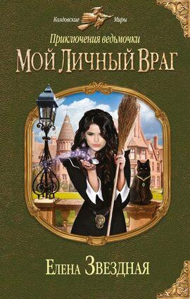 Ведьмочка1