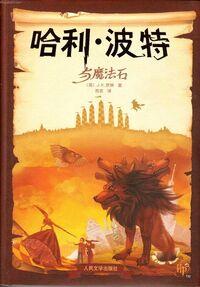 Философский камень-Китай