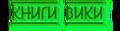 Миниатюра для версии от 22:39, мая 23, 2017