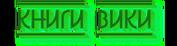 Самый первый логотип