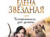 Тенью Шагающая