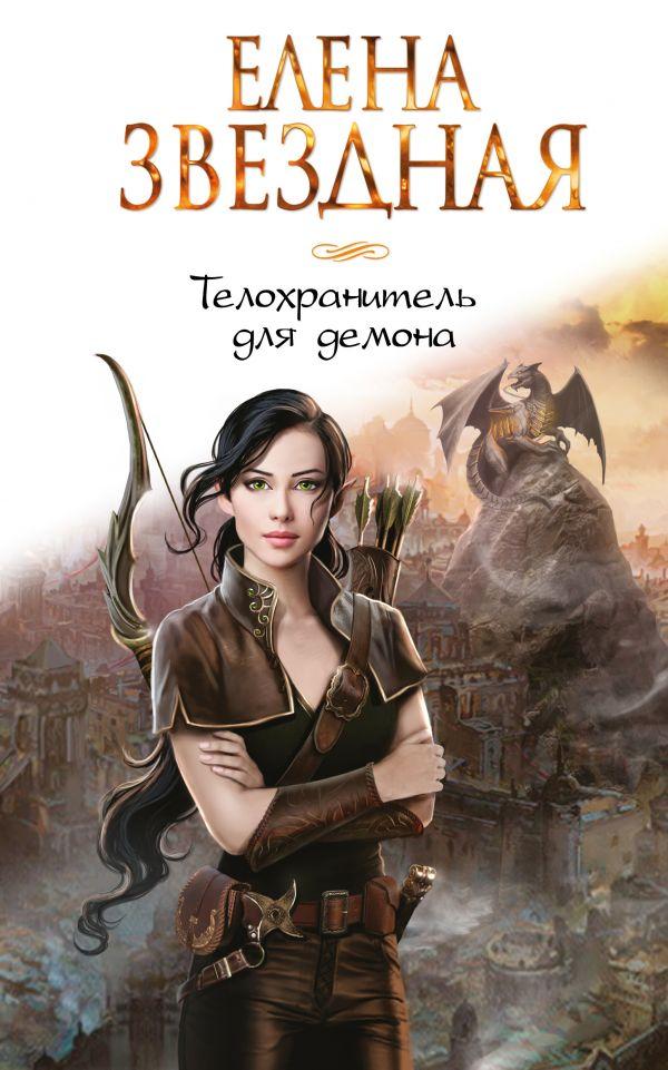 Читать Елена Звездная Приключение Ведьмочки 2