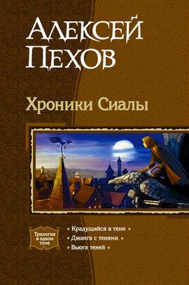 Aleksej Pehov Hroniki Sialy Kraduschijsya v teni