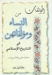 Naslovnica knjige El-Mu'allifat minen-nisa' ve-mu'allataftuhunna fit-tarihil-islam