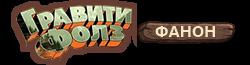 Логотип Русской ФАНОН вики