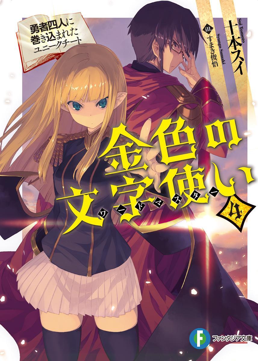 Konjiki no Moji Tsukai (Word Master)