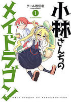 Miss Kobayashi's Dragon Maid, volume 1