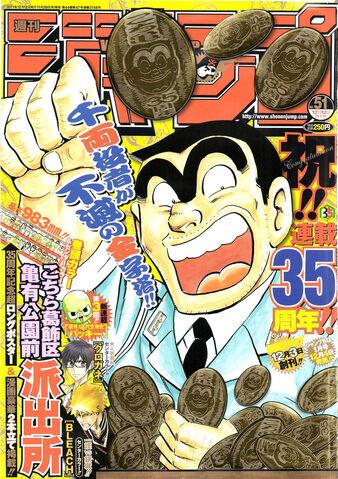 File:Issue 51 2011.jpg