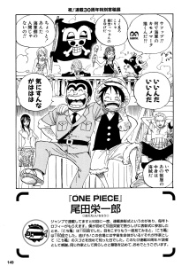 File:Straw Hat Pirates & Ryo (Kochikame 30th Anniversary).jpg