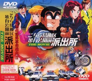 File:Kochikame The Movie.jpg