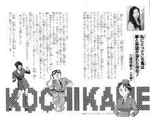 KochiKame Rieko Miura Komachi Ono interview