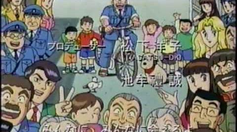 懐かしい映像 こちら亀有公園前派出所 オープニング曲 『おいでよ亀有』