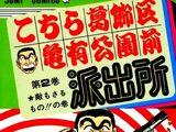 List of KochiKame manga volumes
