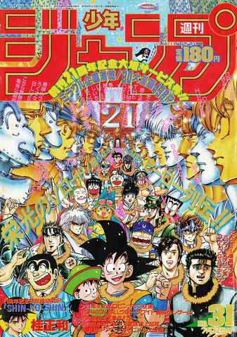 File:Issue 31 1989.jpg