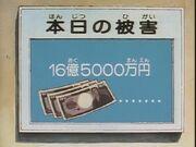 KochiKame 004 damages