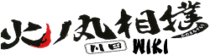 Hinomaru Zumou Wiki Wordmark