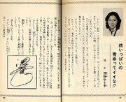 Yuuko Asano volume comment