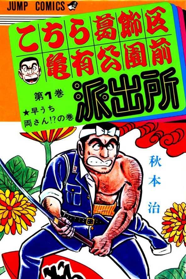 Image volume 1. Jpg | kochikame wiki | fandom powered by wikia.