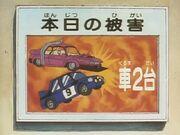 KochiKame 006 damages