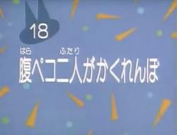 Kodocha 18