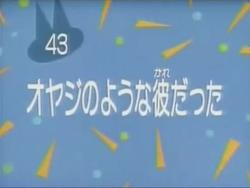 Kodocha 43