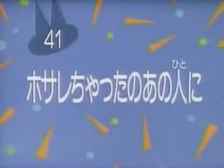 Kodocha 41