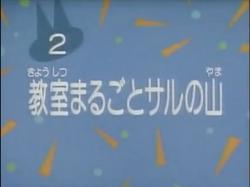 Kodocha 2