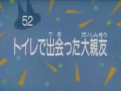 Kodocha 52