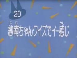 Kodocha 20
