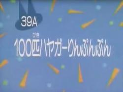 Kodocha 39A