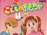 List of Kodocha episodes