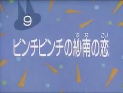 Kodocha 9