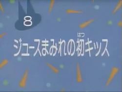 Kodocha 8