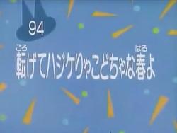 Kodocha 94