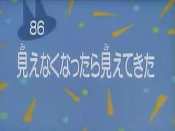 Kodocha 86