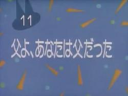 Kodocha 11