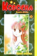 Kodocha-9