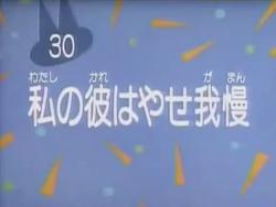 Kodocha 30