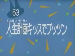 Kodocha 53