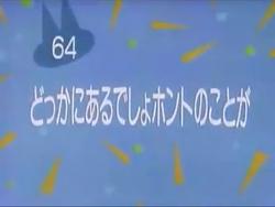 Kodocha 64