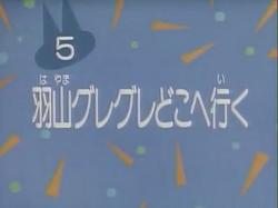 Kodocha e-5