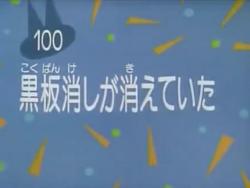 Kodocha 100