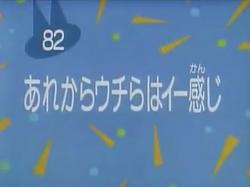 Kodocha 82